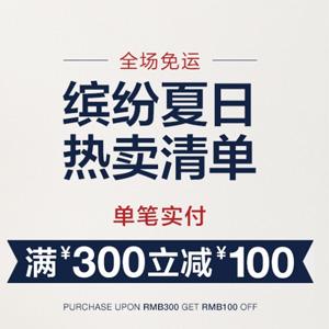 GAP中国官网满300元立减100元促销+满赠好礼