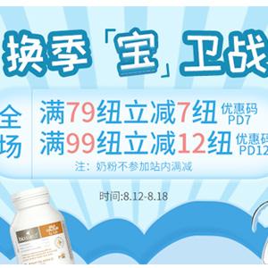 新西兰Pharmacydirect中文网全场最高满99纽立减12纽促销