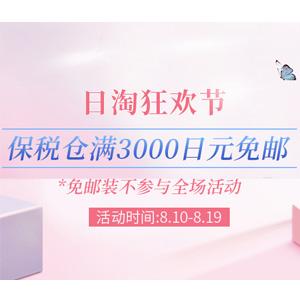 多庆屋中文网 日淘狂欢节保税仓满3000日元免邮