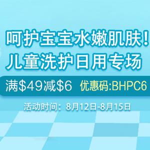 BabyHaven中文官网儿童洗护日用专场满$49减$6促销