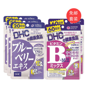 DHC蝶翠诗 蓝莓萃取颗粒 20日份 * 3+控油祛痘维生素B族片60日 *2
