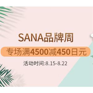 多庆屋中文网 SANA品牌周专场满4500日元减450日元