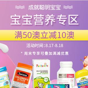 澳洲Pharmacy Online宝宝营养专区满50澳立减10澳