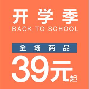 GAP中国官网开学季全场商品39元起+最高满减70元促销