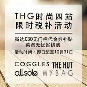 英伦The Hut集团时尚网站现有安心无忧海淘限时税补活动