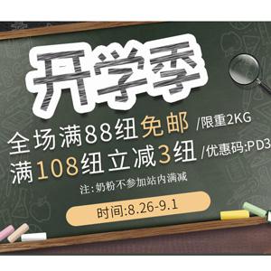 新西兰Pharmacydirect中文网全场满88纽免邮2kg