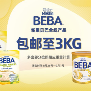 Windeln家 雀巢 BEBA全线产品包邮至3KG