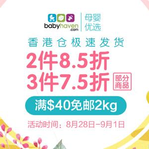 BabyHaven中文官网香港仓精选产品2件85折、3件75折促销