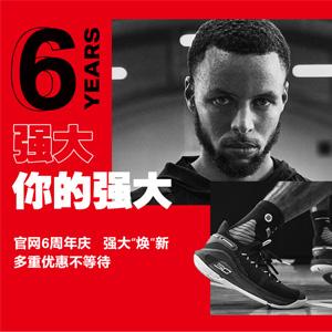 Under Armour中国官网6周年庆全场低至5折促销