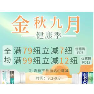 新西兰Pharmacydirect中文网全场最高满减12纽促销