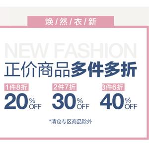 GAP中国官网现有2件8折/3件7折/4件6折促销