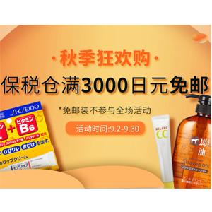 多庆屋中文网 保税仓满3000日元免邮