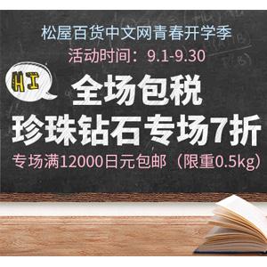 松屋百货中文网 珍珠钻石专场7折(全场包税)