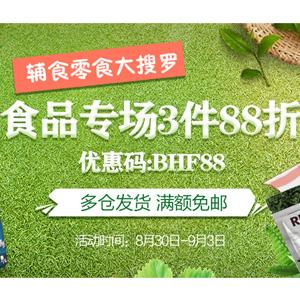 BabyHaven中文官网有辅食零食专场3件88折促销