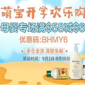 BabyHaven中文官网精选母婴专场满$58立减$6