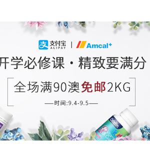 澳洲Amcal中文网支付宝日全场满90澳免邮2kg