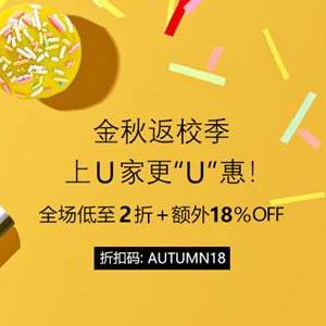 Unineed中文网返校季全场低至2折+额外82折促销