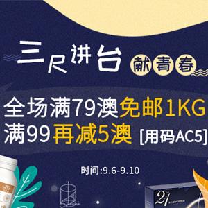 澳洲Amcal中文网支付宝日全场满79澳免邮1kg
