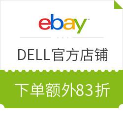 eBay有DELL官方店铺下单额外83折