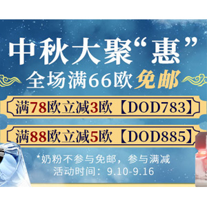荷兰DOD中文官网全场满66欧免邮