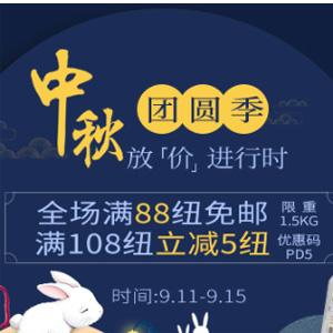 升级!新西兰Pharmacydirect中文网全场满88纽免邮1.5kg