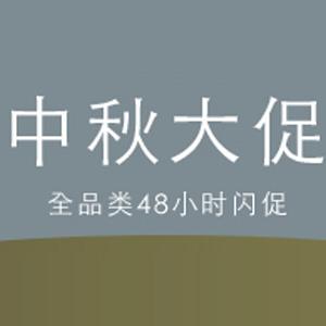 开启!The Hut集团时尚网站中秋限时48小时闪促折扣汇总