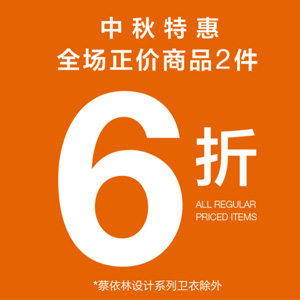 GAP中国官网现有全场正价商品1件7折/2件6折促销