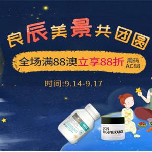 澳洲Amcal中文网全场满88澳立享88折促销