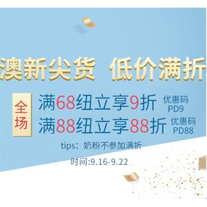 新西兰Pharmacydirect中文网全场最高立享88折促销