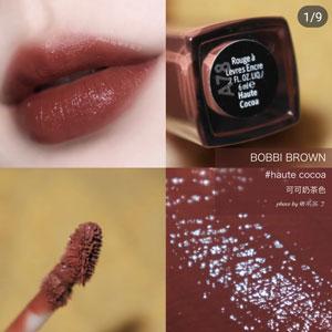 Bobbi Brown芭比布朗唇釉HAUTE COCOA可可奶茶色