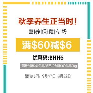BabyHaven中文官网营养保健专场满$60立减$6
