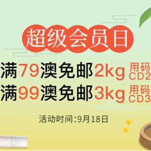 澳洲ChemistDirect中文网支付宝日全场最高满99澳免邮3kg
