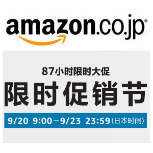 再来!日本亚马逊 限时促销节现已开启