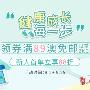澳洲ChemistDirect中文网全场满89澳免邮2kg