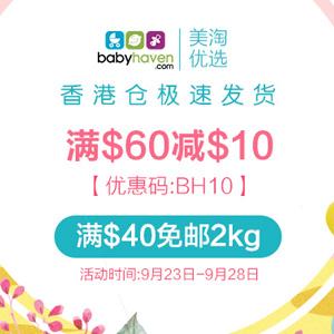 BabyHaven中文官网香港仓精选产品满$60立减$10促销