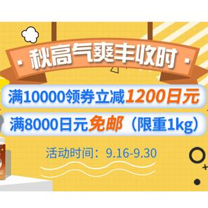 GLADD中文官网 全站满8000日元免邮1kg
