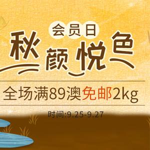 澳洲Amcal中文网会员日全场满89澳免邮2kg