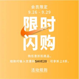 最后一天!NIKE中国官网现有折扣区无门槛额外8折促销
