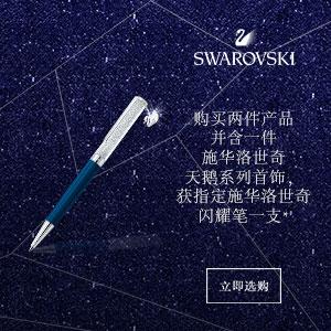 Swarovski施华洛世奇中国官网 购两件产品(含一件天鹅系列首饰)即可获赠闪耀笔