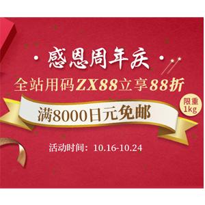 GLADD中文官网 感恩周年庆全站满8000日元免邮1kg