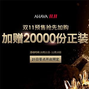 开奖!天猫AHAVA旗舰店双11预售买一赠一 死海泥/人鱼姬面膜好价