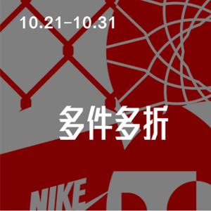 最后一天!NIKE中国官网折扣区低至5折+额外2件9折/3件8折/4件75折促销