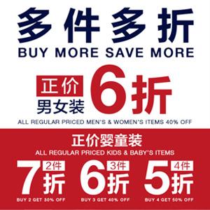 GAP中国官网现有正价男女装6折+婴童装2件7折/3件6折/4件5折促销
