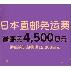 乐天国际 现有单笔订单满15000日元最高免4500日元运费活动