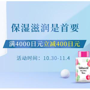 多庆屋中文网 保湿滋润专场满4000立减400日元
