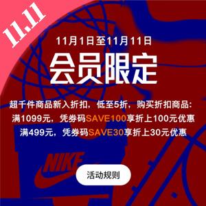 最后一天!NIKE中国官网现有折扣区低至5折+最高满减100元促销