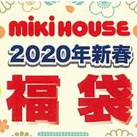 Mikihouse 2020年新春福袋