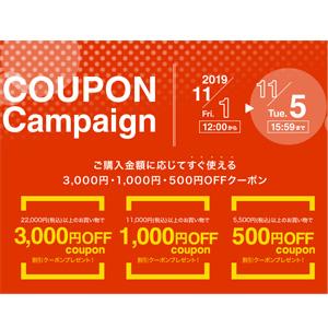 Cosme日本官网 全场美妆护肤品最高减3000日元