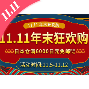 多庆屋中文网 11.11狂欢购日本仓满6000日元免邮1kg