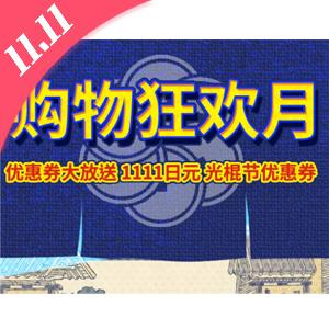 乐天国际 双11购物狂欢节优惠券大放送